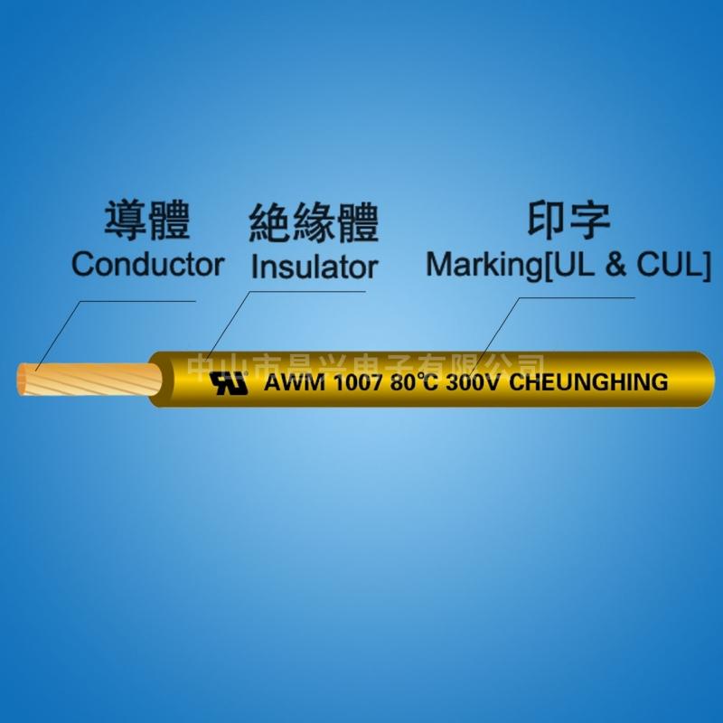 PVC电子线 UL 1007