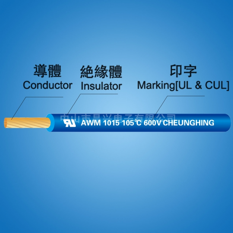 PVC电子线 UL 1015