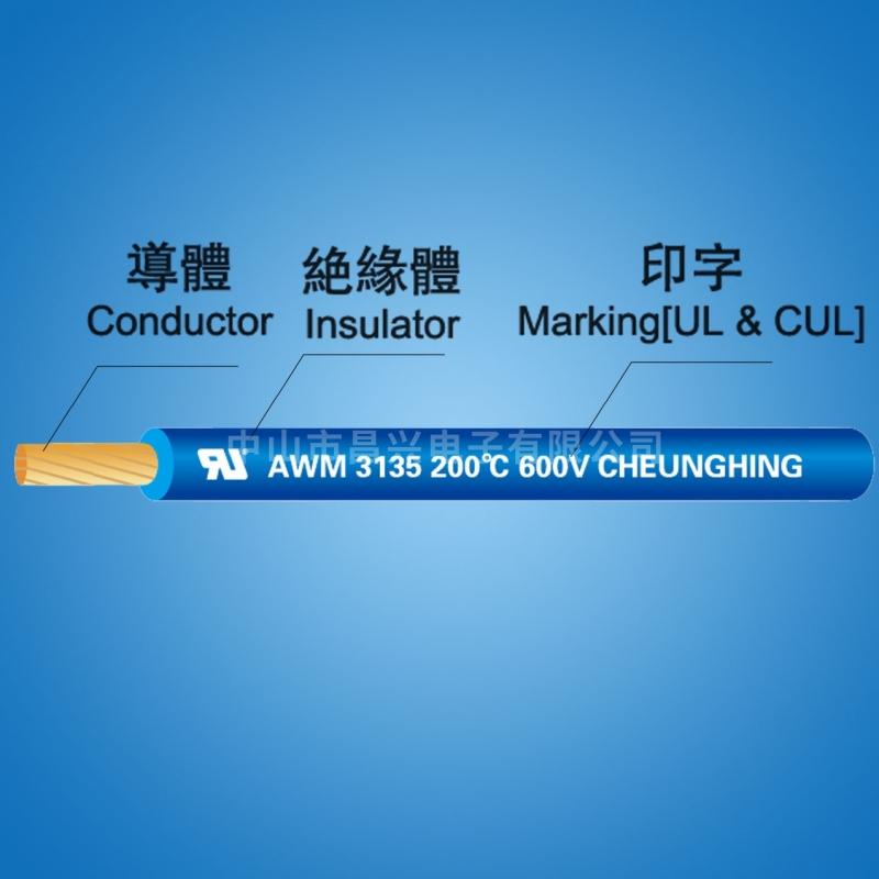 耐热电线 矽橡胶 UL 3135