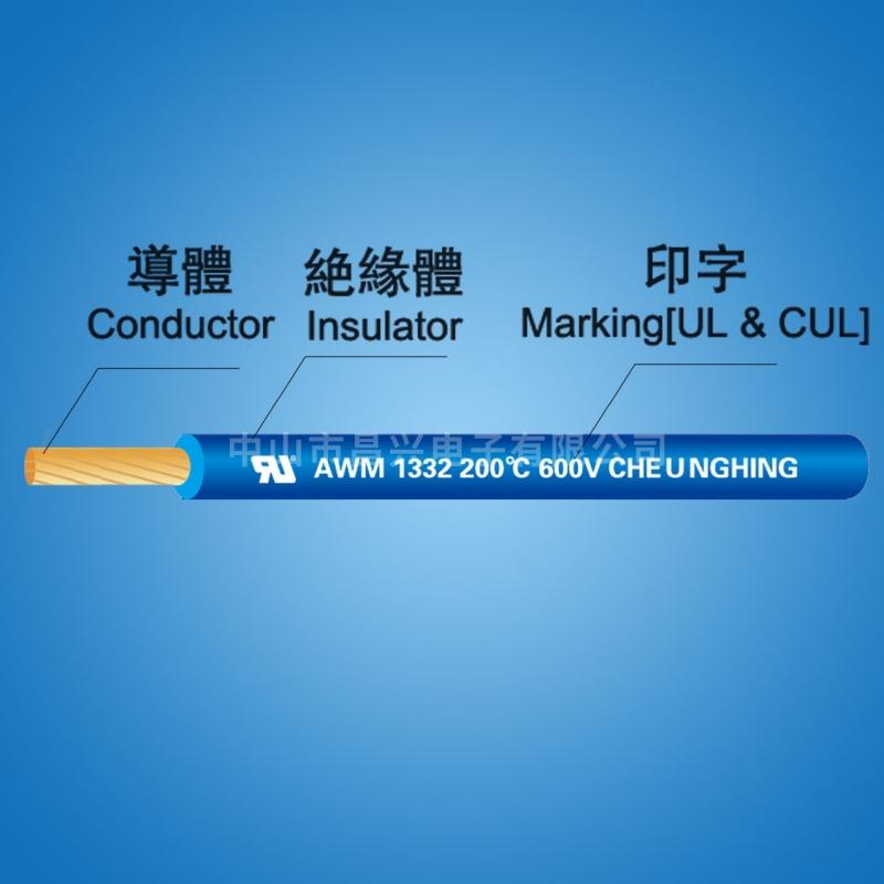 铁氟龙电线 UL 1332