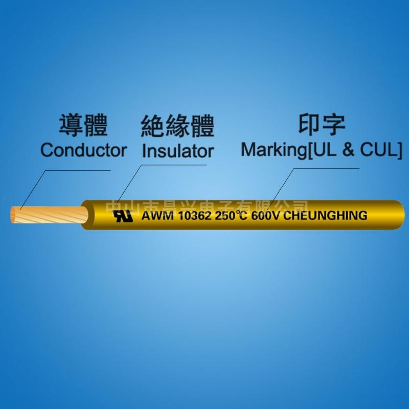铁氟龙电线 UL 10362