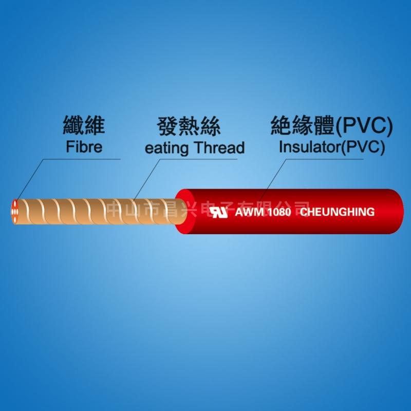 PVC单层保温发热线 UL 1080